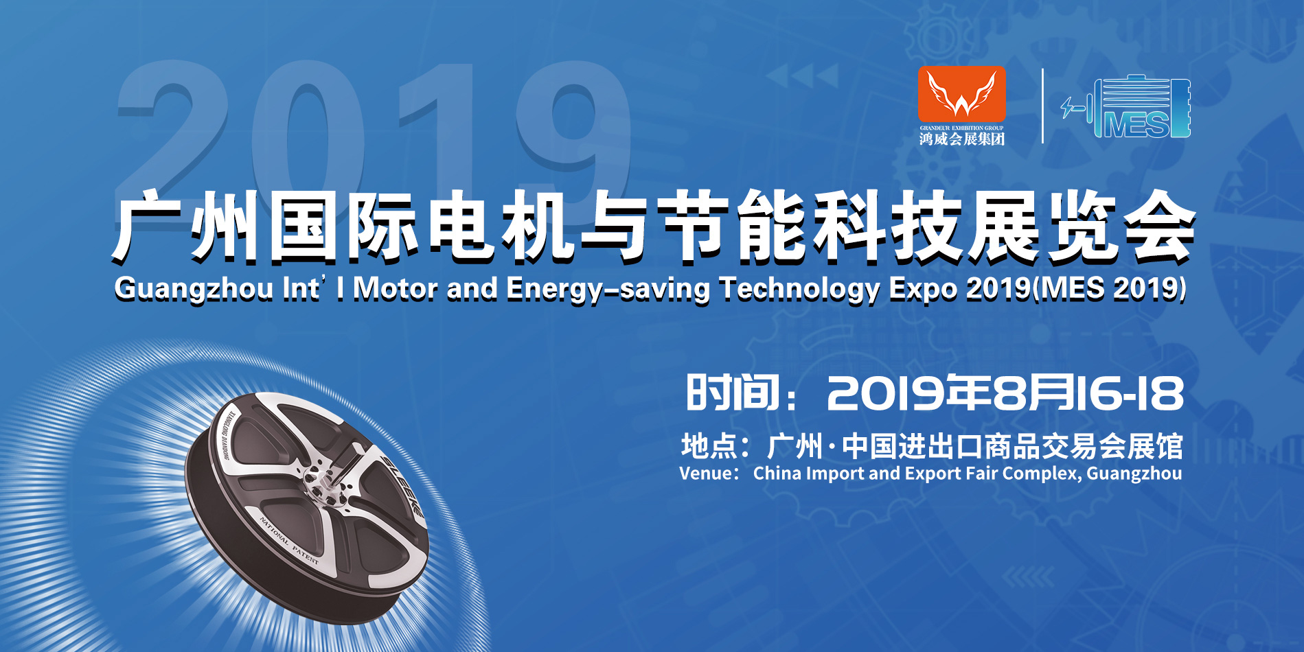 NICHIBO DC MOTOR Guangzhou Int'l Motor and Energy-saving Technology Expo (MES 2019) 参加します
